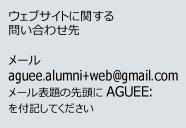 ウェブ管理者連絡先はメールのみです。agueealumni+web[at]gmail.com