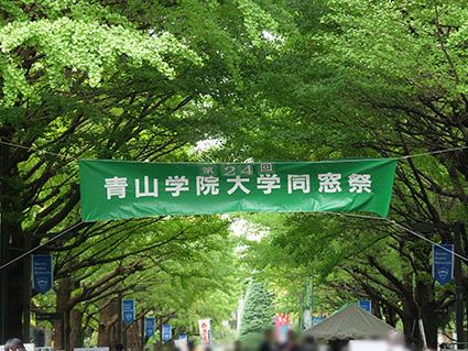 青山学院大学同窓祭(AOYAMA GREEN FESTIVAL)ご来場御礼