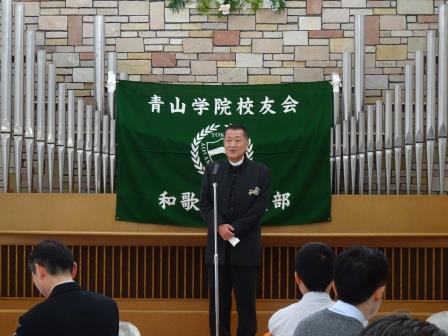 第18回 青山学院校友会和歌山県支部 総会・懇親会が開催されました。