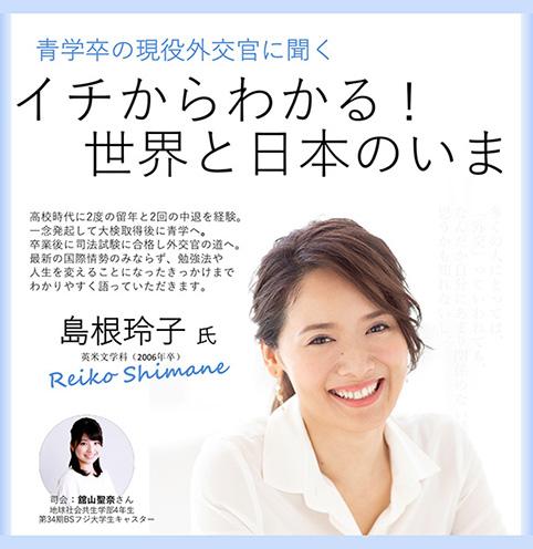 4/20(土)外交官・島根玲子さん講演会【英米文学科同窓会共催】