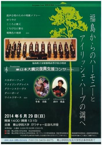 東日本大震災復興支援コンサート 2014.6.29