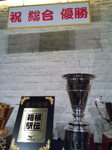 箱根駅伝 2018 応援御礼! 祝 4年連続総合優勝(経済学部同窓会2018.1.3)