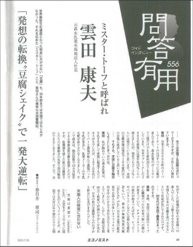 雲田康夫会長の記事 週刊エコノミスト 2015年7月28日号