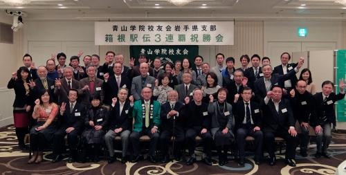 岩手県支部『箱根駅伝3連覇祝勝会』開催!