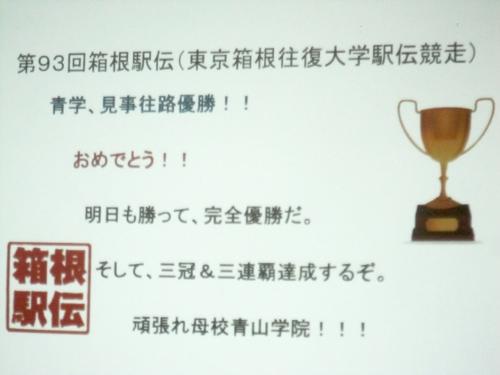 箱根駅伝応援の集い