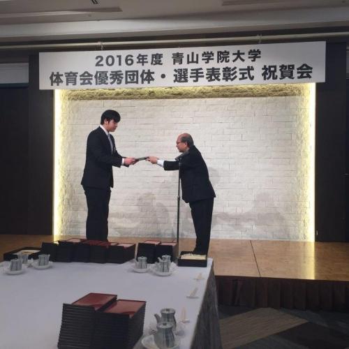 2016年度青山学院大学体育会優秀団体・選手表彰式 祝賀会