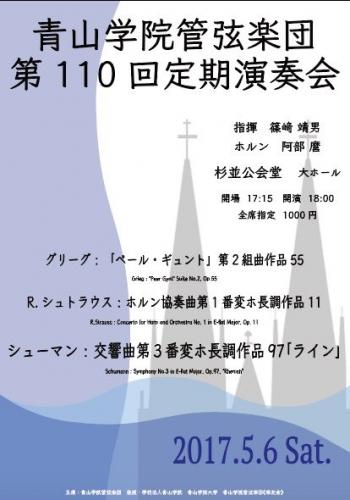 青山学院管弦楽団第110回定期演奏会のご案内
