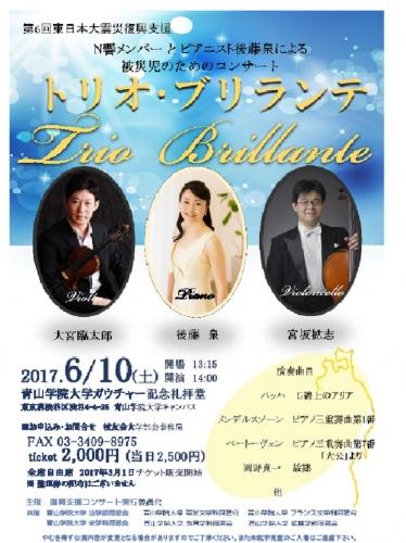 チケット完売のお知らせ(復興支援コンサート)