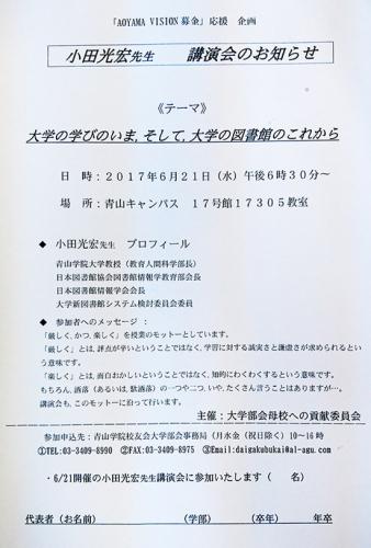 小田光宏先生 講演会「大学の学びのいま、そして、大学の図書館のこれから」開催