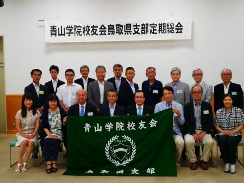 7月8日(土)鳥取県支部総会が開催されます!!!