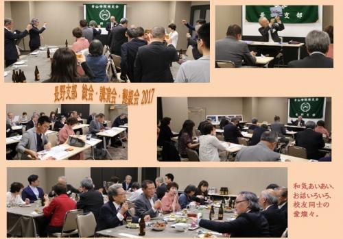 2017年5月 「長野支部総会」が開催されました