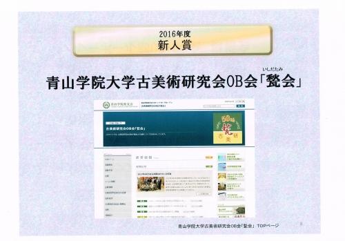甃会HPが校友会ホームページアワード新人賞受賞!
