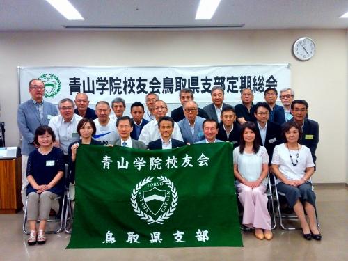 青山学院校友会鳥取県支部総会が開催されました(*^-^*)