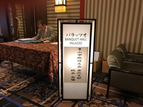 平成29年度支部総会開催