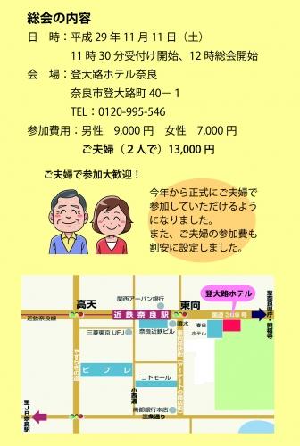 第13回青山学院奈良県支部総会開催のお知らせ