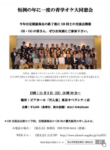 第111回定期演奏会と《楽友会》総会・大同窓会は同日開催!
