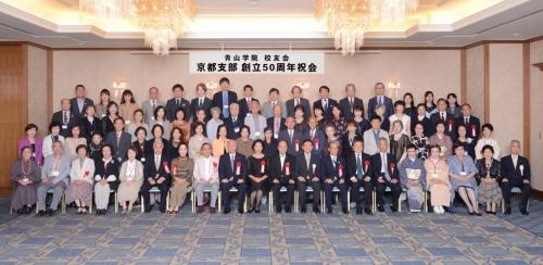 京都支部 創立50周年祝会 ご報告(2017年10月1日)