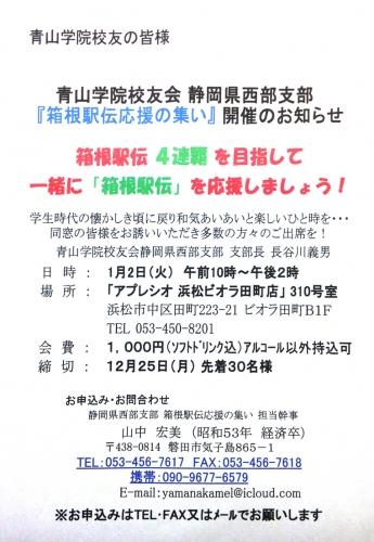 『箱根駅伝応援の集い』開催のお知らせ