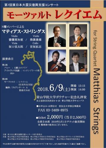 第7回東日本大震災復興支援コンサート開催のお知らせ