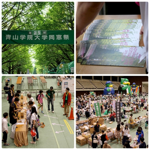 第25回青山学院大学同窓祭(AOYAMA GREEN FESTIVAL)ご来場御礼