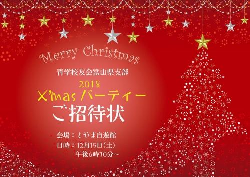 青山学院校友会富山県支部 2018クリスマスパーティーのご案内