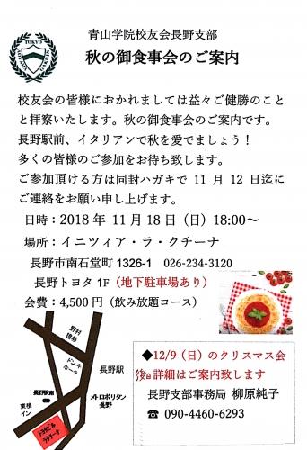 2018年11月18日「秋の御食事会」