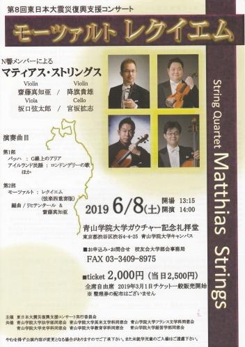 【完売御礼】第8回東日本大震災復興支援コンサート開催のお知らせ