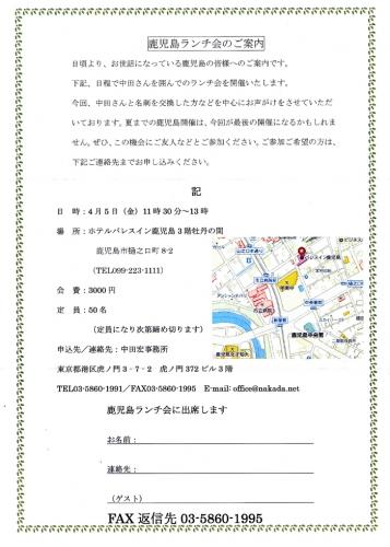 2019.4.5(金)中田宏氏(元衆議院議員)を囲んで『鹿児島ランチの会』のご案内
