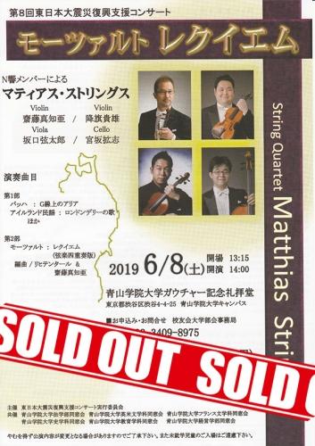 【完売御礼】6/8(土)第8回東日本大震災復興支援コンサート開催