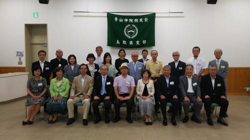 令和元年度鳥取県支部総会の開催