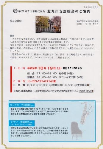 10/19(土)北九州支部総会のご案内