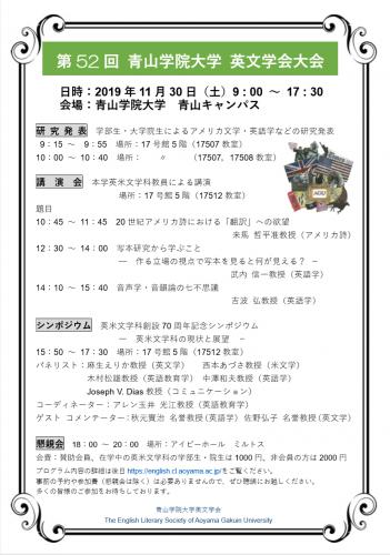 第52回青山学院大学英文学会大会・懇親会のお知らせ