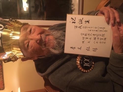 青木弘さん 100歳、おめでとうございます!