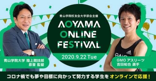 "9/22 AOYAMA ONLINE FESTIVAL ""青フェス"" 開催します"