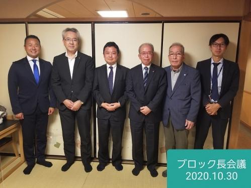 ブロック長会議 2020.10.30 in山口グランドホテル