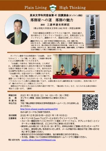 第41回講演会(オンライン講座)開催のお知らせ