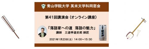 第41回講演会(オンライン講座)「落語家への道  落語の魅力」開催報告