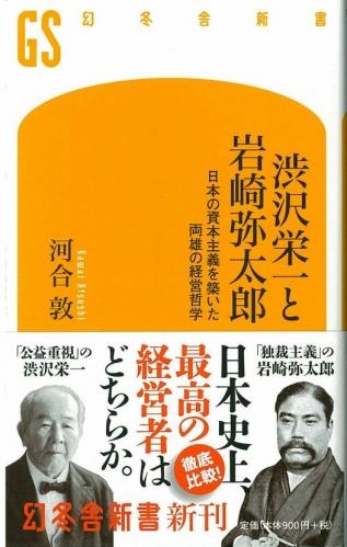 河合敦さんの新刊書「渋沢栄一と岩崎弥太郎」
