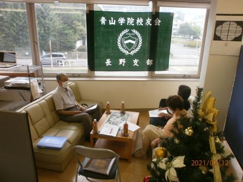 2021年度長野支部 総会開催 報告