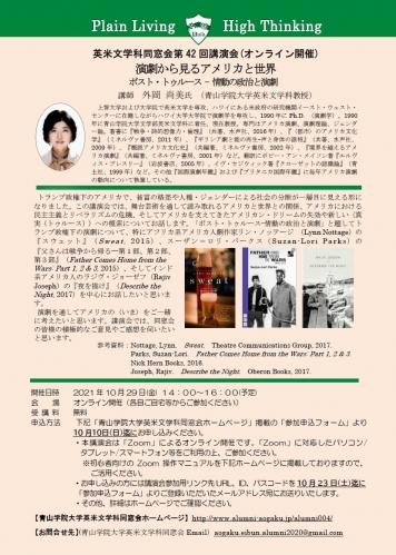 第42回講演会(オンライン講座)開催のお知らせ