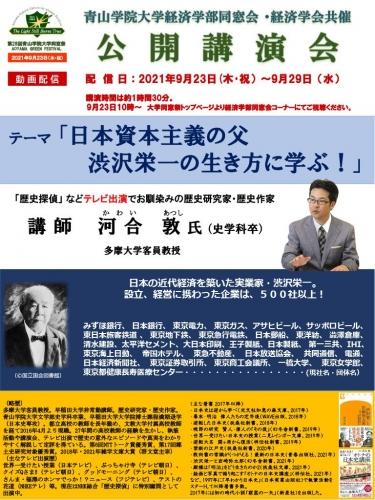 【情報連携】河合敦さんオンライン公開講演会のおしらせ(本学関係者限定)