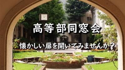 【9月末まで】大学同窓祭参加動画 継続配信中!