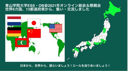 2021年度オンライン総会&懇親会開催【報告1】